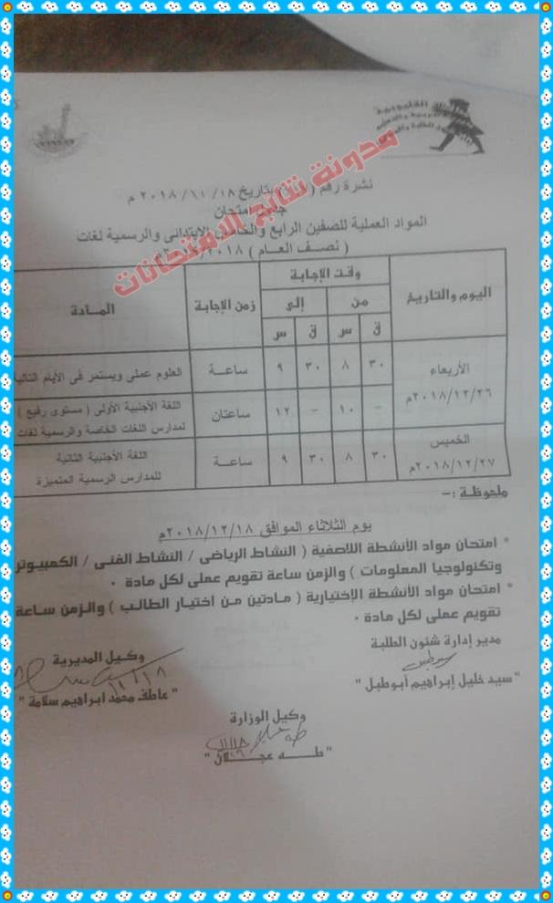 جدول امتحانات الترم الاول 2019 محافظة القليوبية المرحلة الابتدائية والاعدادية والثانوية 113