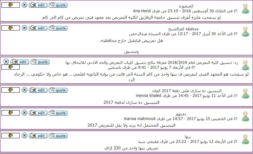 تنسيق كلية التمريض لعام 2019/2020 معرفة نتائج تنسيق كليات التمريض والحد الادني للالتحاق بها 113