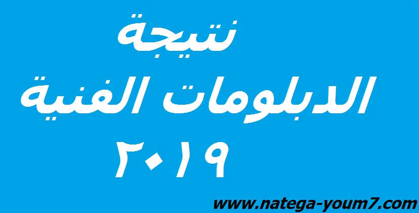 الان نتيجة الصف الثالث التجارى 2019 برقم الجلوس لكل محافظات مصر  - صفحة 3 115