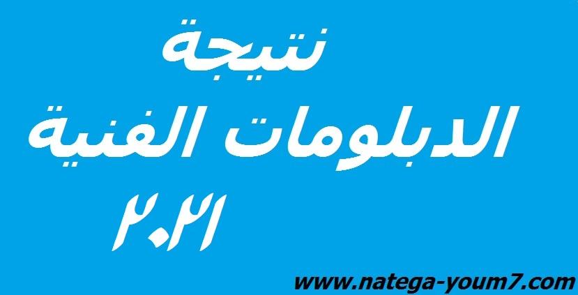 الان نتيجة الصف الثالث التجارى 2020-2021 برقم الجلوس لكل محافظات مصر  11510