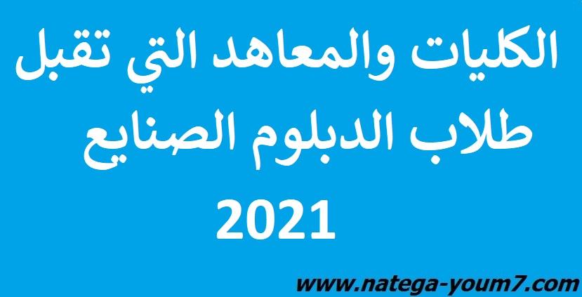 الكليات والمعاهد التي تقبل دبلوم صنايع 2021 قسم كهرباء وميكانيكا وتبريد ومعمارية والكترونيات 1151010