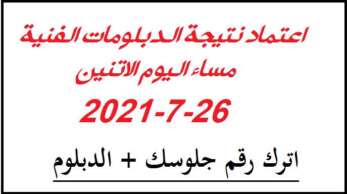 عاااجل نتيجة الدبلومات الفنية 2021 برقم الجلوس والاسم 11805210