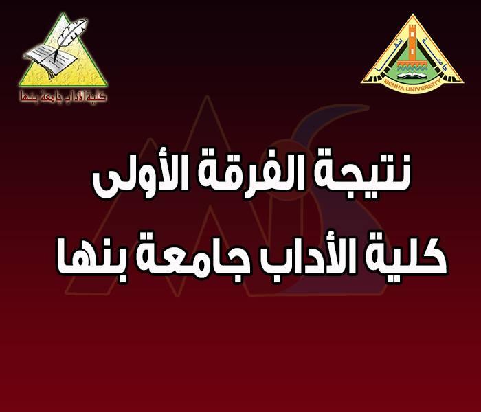اعلان نتيجة الفرقة الأولى كلية الأداب جامعة بنها 2019 برقم الجلوس او الاسم  12310