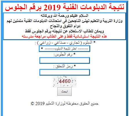 الان نتيجة الدبلومات الفنية 2020  برقم الجلوس علي بوابة نتائج الامتحانات 12333311