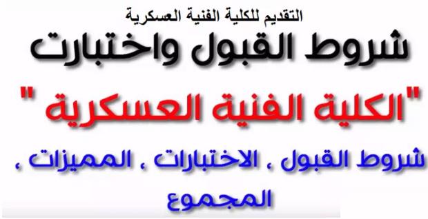 تنسيق كلية الهندسة العسكرية بمصر 2019 - معرفة تنسيق الكليات العسكرية 2019/2020 1233_b10