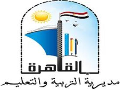 تنسيق الثانوي العام من الاعدادية فى محافظة القاهرة 2021-2022 20210110
