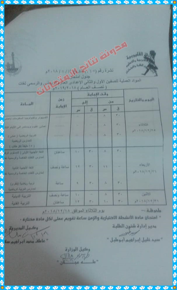 جدول امتحانات الترم الاول 2019 محافظة القليوبية المرحلة الابتدائية والاعدادية والثانوية 212