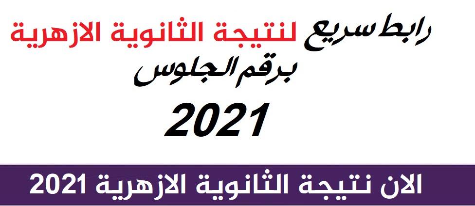 رابط سريع نتيجة الثانوية الازهرية 2021 برقم الجلوس أعلان نتيجة الصف الثالث الازهري 221110