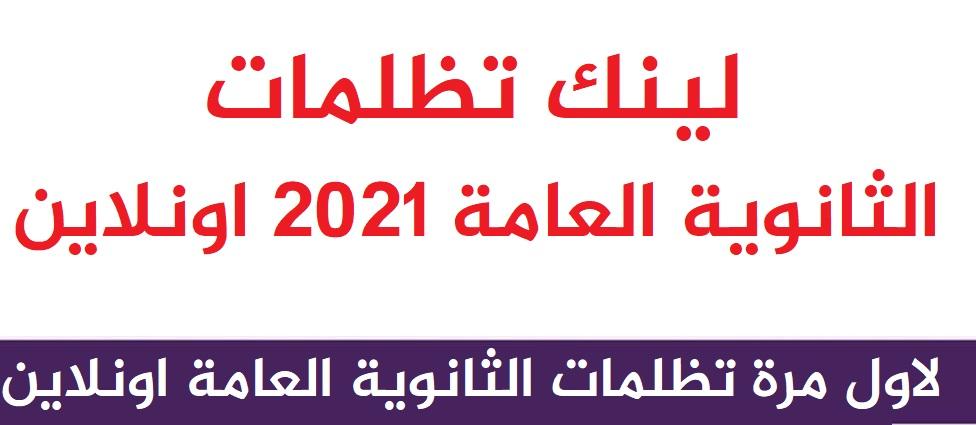 رابط تقديم تظلمات الثانوية العامة لعام 2021 طريقة التظلم فى الثانوية العامة 22111010