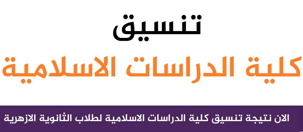 تنسيق كلية الدراسات الاسلامية وكلية البنات الازهرية لعام 2021 لطلاب أدبي بنات 22111011
