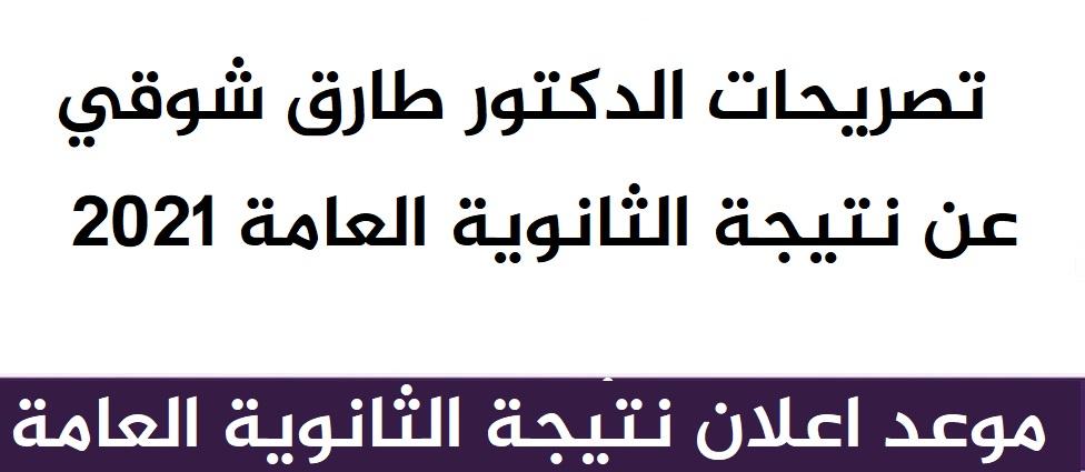 تصريحات طارق شوقي ونتيجة الثانوية العامة 2021 اليوم السابع 22111012