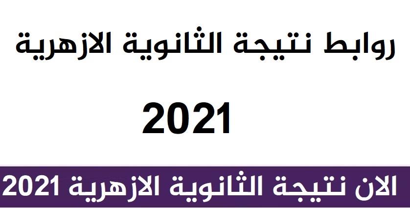 رابط نتيجة الثانوية الازهرية 2021 ادبي وعلمي موقع اليوم السابع 22111013