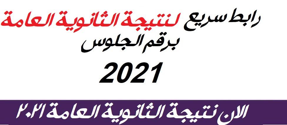رابط سريع لنتيجة الثانوية العامة 2021 برقم الجلوس الان 22111015