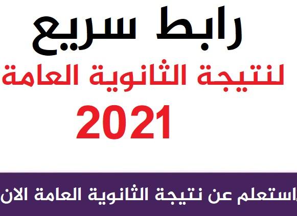 روابط سريعة لنتيجة الثانوية العامة 2021 برقم الجلوس او الاسم 22111016