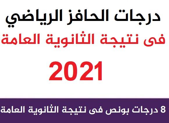 درجات الحافز الرياضي الثانوية العامة 2021 من يستحقها ؟ 22111017