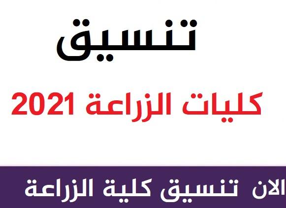 تنسيق كليات الزراعة بمصر الحد الادني للقبول بكلية الزراعة لعام 2020/2021 22111021