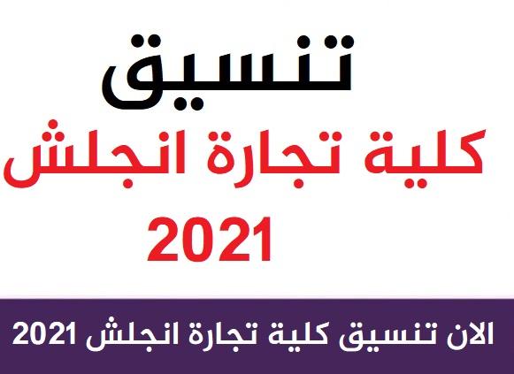 تنسيق تجارة انجلش 2021 لطلاب الثانوية العامة - الحد الادنى للقبول بقسم  تجارة انجلش 2020/2021 22111022