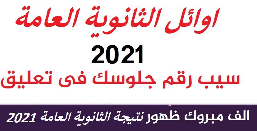 اعلان اوائل الثانوية العامة 2021 الان بالاسماء والدرجات الف مبروووك 22111024