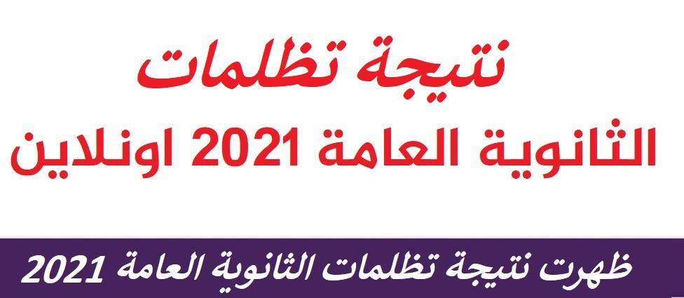 نتيجة تظلمات الثانوية العامة 2021 برقم الجلوس 22111029
