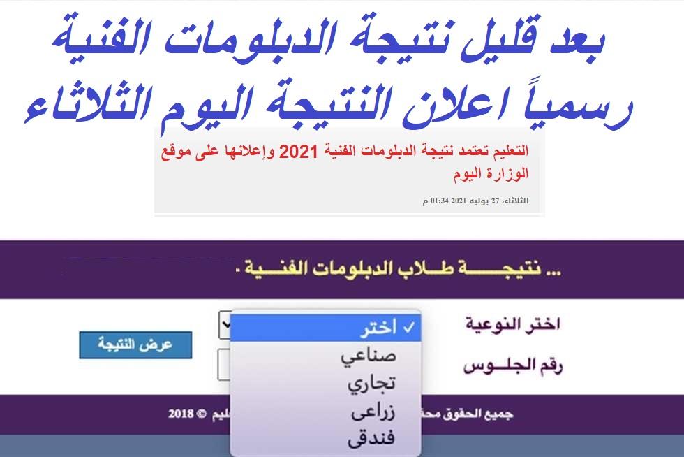 اعلان نتيجة الدبلومات الفنية ٢٠٢١ خلال ساعات 2212