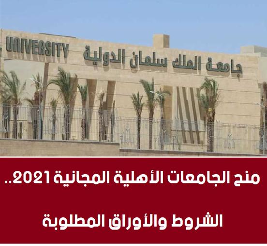 منح الجامعات الأهلية المجانية 2021 تعرف علي شروط القبول بها الان 24093310