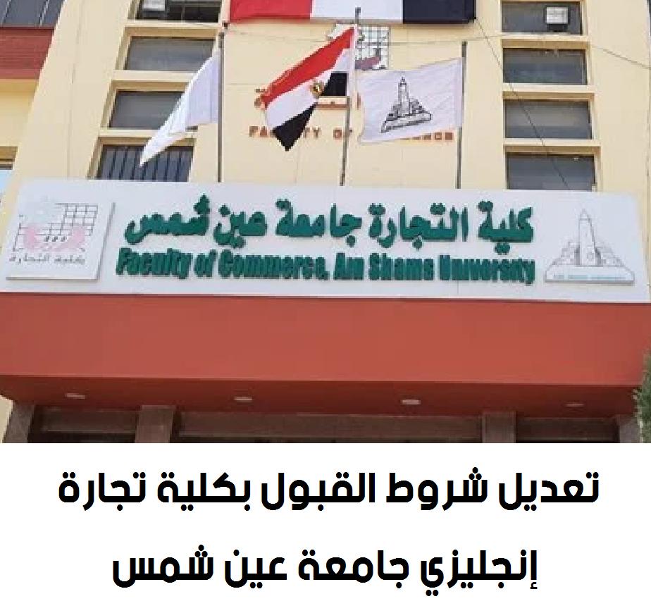 شروط القبول بكلية تجارة إنجليزي جامعة عين شمس 2021 تعديل التنسيق 24094210
