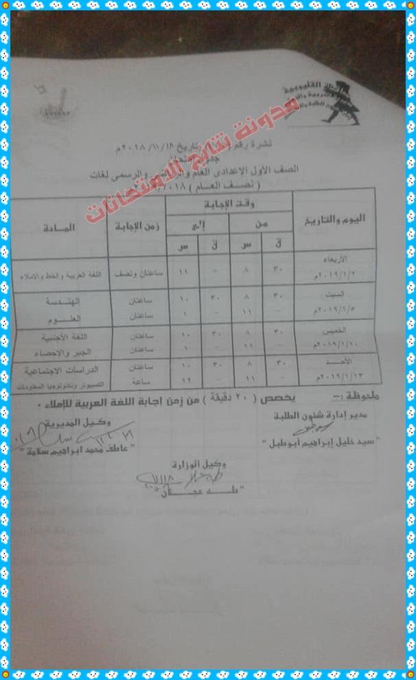 جدول امتحانات الترم الاول 2019 محافظة القليوبية المرحلة الابتدائية والاعدادية والثانوية 312
