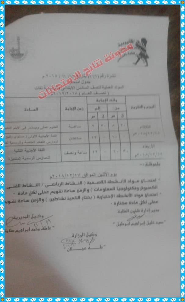 جدول امتحانات الترم الاول 2019 محافظة القليوبية المرحلة الابتدائية والاعدادية والثانوية 411