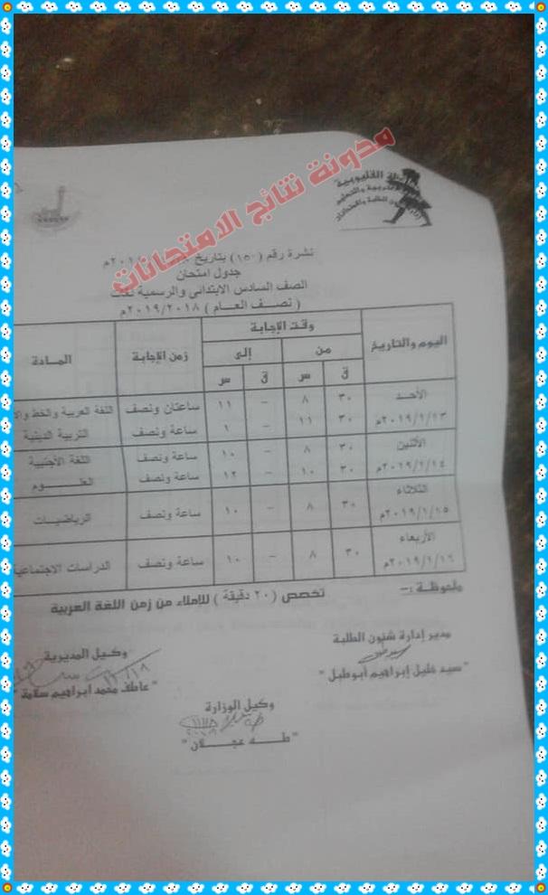 جدول امتحانات الترم الاول 2019 محافظة القليوبية المرحلة الابتدائية والاعدادية والثانوية 511