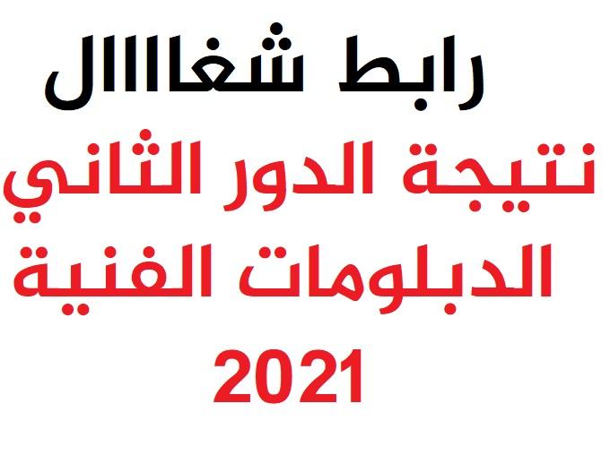نتيجة الملاجق للدبلومات الفنية 2021 الدور الثاني برقم الجلوس 69170910