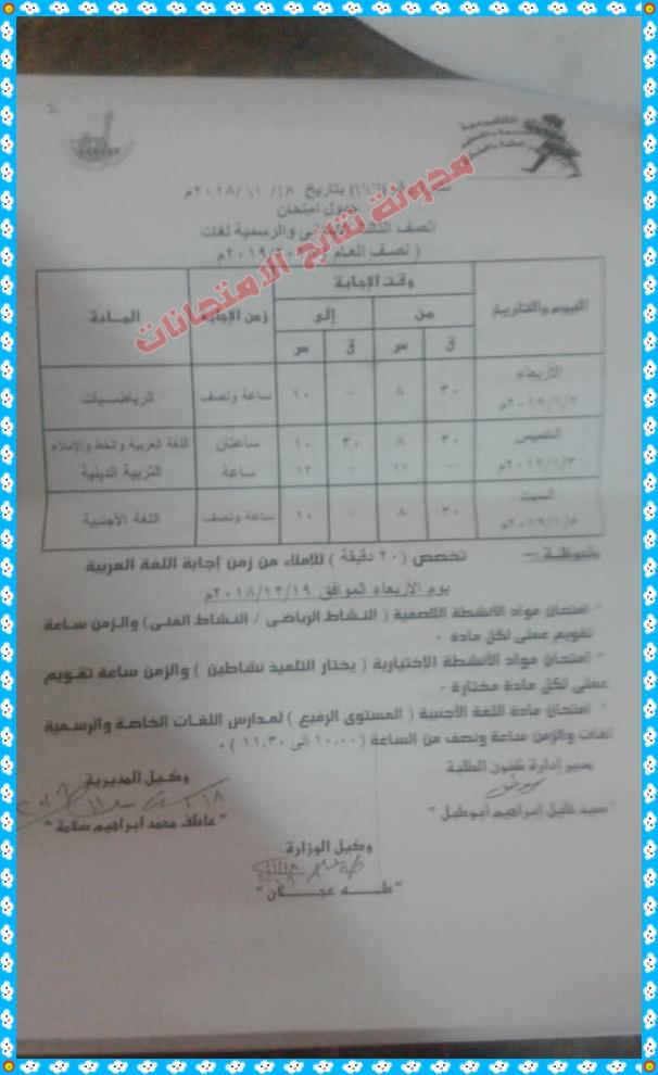 جدول امتحانات الترم الاول 2019 محافظة القليوبية المرحلة الابتدائية والاعدادية والثانوية 710