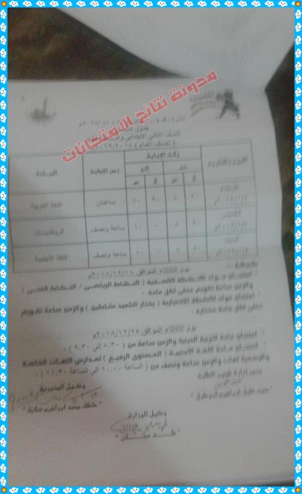 جدول امتحانات الترم الاول 2019 محافظة القليوبية المرحلة الابتدائية والاعدادية والثانوية 810