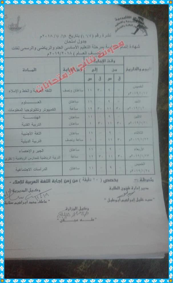 جدول امتحانات الترم الاول 2019 محافظة القليوبية المرحلة الابتدائية والاعدادية والثانوية 910