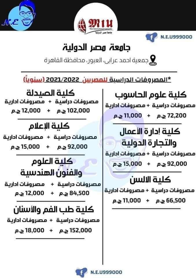 مصروفات جامعة مصر الدولية للعام الدراسي 2021-2022 مصروفات الجامعات الخاصة فى مصر A10