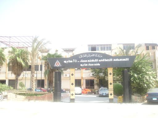 تنسيق المعهد العالي للهندسة بمدينة 15 مايو لعام 2020/2021 ومصروفاتها السنوية Aac-aa10