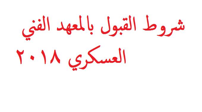 شروط القبول بالمعهد الفني العسكري 2019 - تنسيق القبول بالمعهد الفني العسكري 2019 Aac_aa10