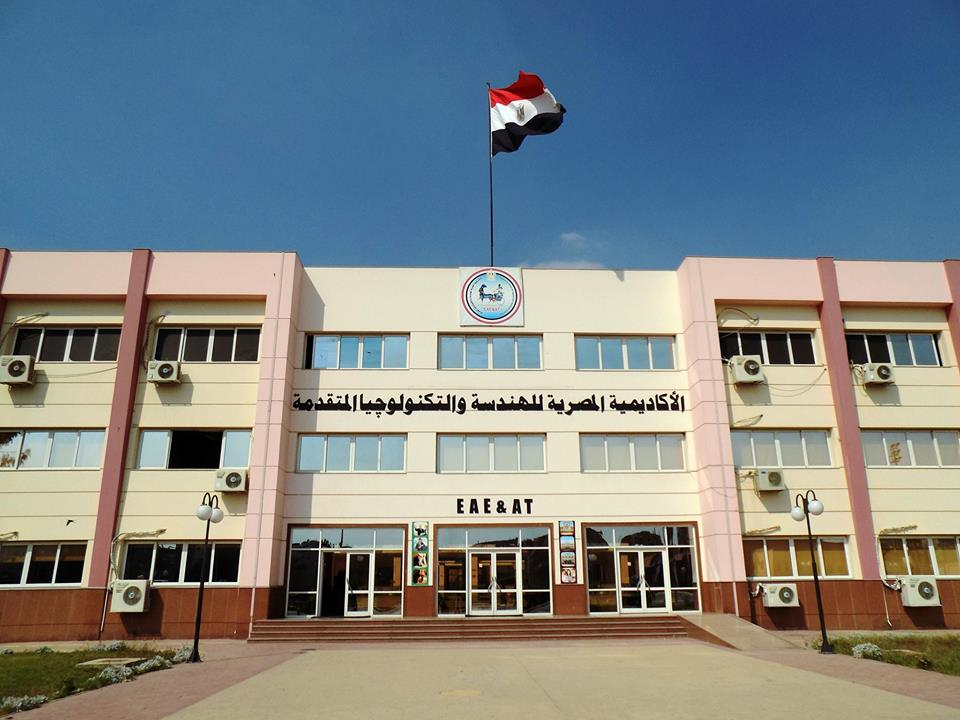 تنسيق الاكاديمية المصرية للهندسة والتكنولوجيا المتطورة بمدينة السلام التابعة لوزارة الانتاج الحربى لعام 2019 والمصروفات الدراسية  Aacoao10