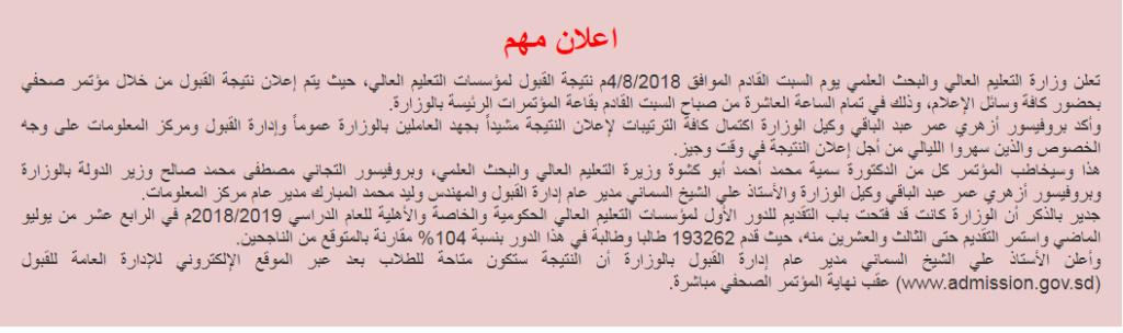 الان نتيجة القبول للجامعات السودانية 2018 رابط موقع الإدارة العامة للقبول وتوثيق الشهادات Aaoia_10