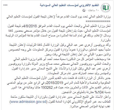 الان نتيجة القبول للجامعات السودانية 2018 رابط موقع الإدارة العامة للقبول وتوثيق الشهادات Aaoia_11