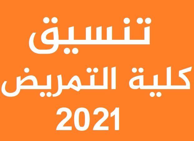 تنسيق كلية التمريض لعام 2020/2021 معرفة نتائج تنسيق كليات التمريض والحد الادني للالتحاق بها Aaoo_a10