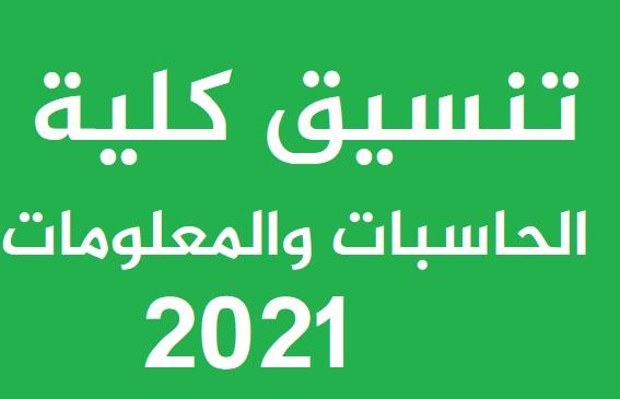 نتيجة تنسيق حاسبات ومعلومات لكل جامعات مصر 2021 Aaoo_a12