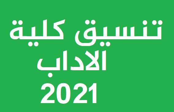 تنسيق كلية الاداب لطلاب الثانوي العام الشعبة العلمية 2021 Aaoo_a13