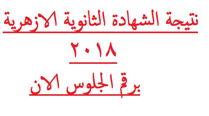 نتيجة الشهادة الثانوية الازهرية 2020  برقم الجلوس - موقع youm7 Aco_ao10