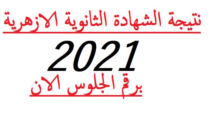 نتيجة الشهادة الثانوية الازهرية 2021 برقم الجلوس - موقع youm7 Aco_ao11