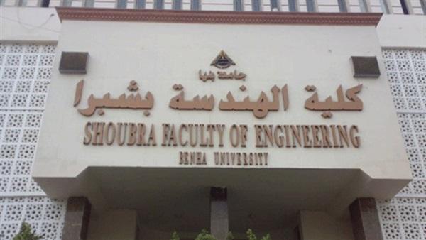 نتيجة تنسيق كلية الهندسة بشبرا 2020/2021 الحد الادني للالتحاق بكلية هندسة شبرا مصر Aco_o_10