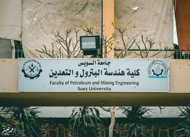 نتيجة تنسيق هندسة البترول جامعة السويس 2021 تنسيق كليات الهندسة فى مصر Aco_oo10