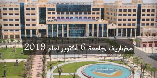 مصروفات كليات جامعة 6 اكتوبر  2020/2021 وتنسيق القبول والاوراق المطلوبة Aoa-ya10