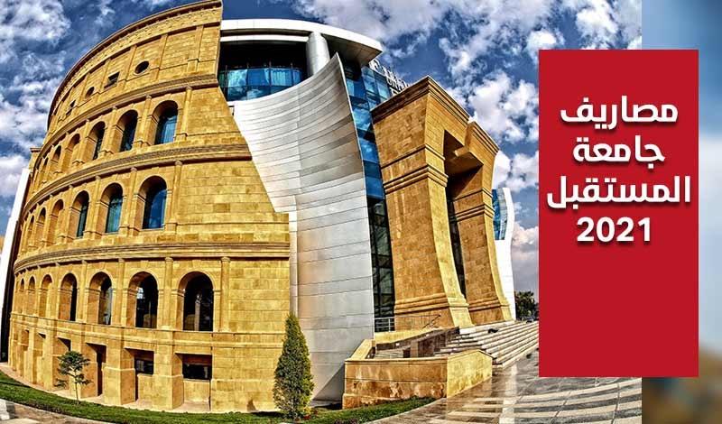 مصاريف جامعة المستقبل لعام 2021 - 2022 لكل الكليات وشروط الالتحاق Aoa-ya11