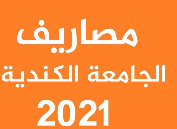 مصاريف الجامعة الكندية لعام 2021 - معرفة مصاريف الكليات الخاصة بمصر Aoa_ay10