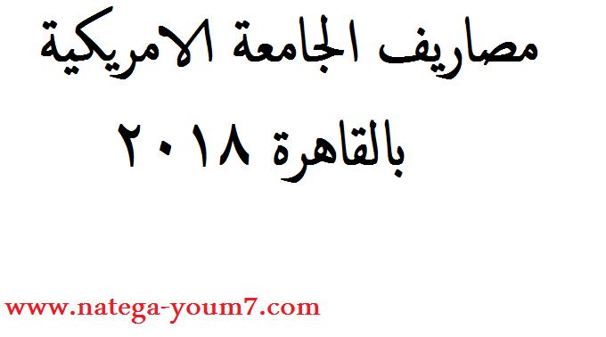 مصاريف الجامعة الامريكية بالقاهرة لعام 2020 بمصر لكل الكليات  Aoa_ay10